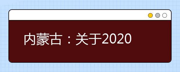 内蒙古:关于2020年区内高校部分艺术类专业现场校考时间的公告