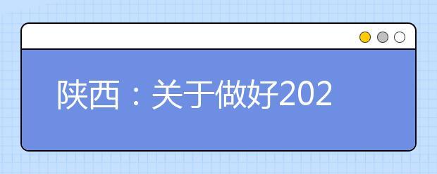 陕西:关于做好2020年普通高校招生外语口试工作的通知