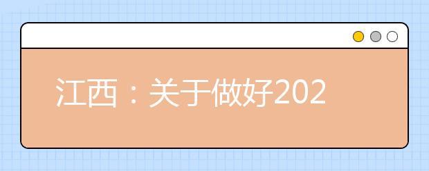江西:关于做好2020年农村订单定向医学生招生录取有关工作的通知