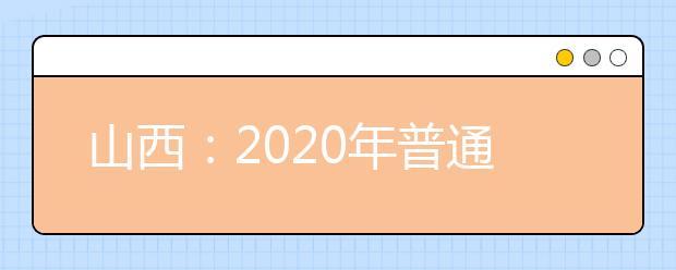 山西:2020年普通高考顺利结束