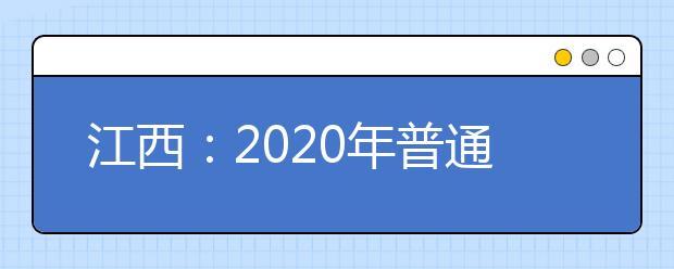 江西:2020年普通高校招生志愿设置情况