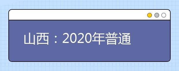山西:2020年普通高校招生网上填报志愿模拟演练公告