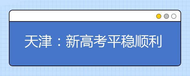 天津:新高考平稳顺利结束 考后温馨提示来了