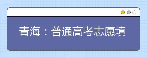 """青海:普通高考志愿填报考生子系统 """"历年数据查询""""功能使用说明"""