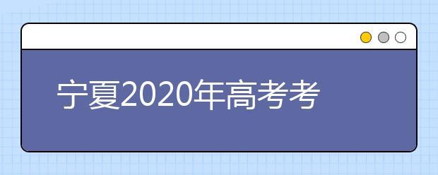 宁夏2020年高考考生须知