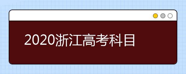 2020浙江高考具体科目分值设置以及考试注意事项