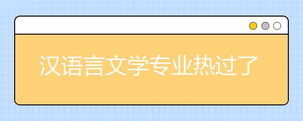 汉语言文学专业热过了吗?2020年专业就业方向分析