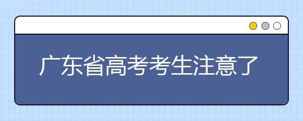 广东省高考考生注意了!2020年广东高考分数设置安排