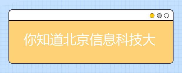 你知道北京信息科技大学有四个校区吗?详细位置在这里!