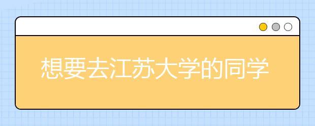 想要去江苏大学的同学请好好收藏~为您整理具体地址以及邮编