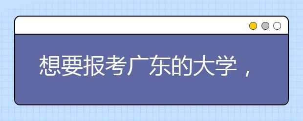 想要报考广东的大学,那广东都有哪些大学呢?