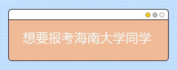 想要报考海南大学同学注意啦~2020年海南专业排名整理如下