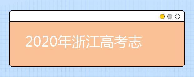 2020年浙江高考志愿填报指南,附带浙江全部大学排名!