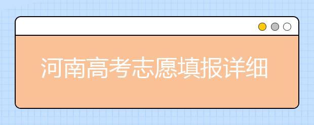 河南高考志愿填报详细规则?填报时间是什么时候?