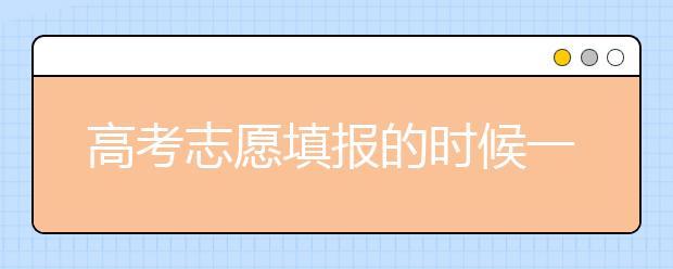 高考志愿填报的时候一定要参考以往的数据-2019年江西高考志愿填报统计