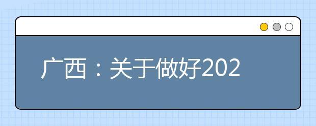 广西:关于做好2020年军队院校招收普通高中毕业生工作的通知