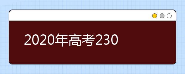 2020年高考230分,可以报考哪些大学?