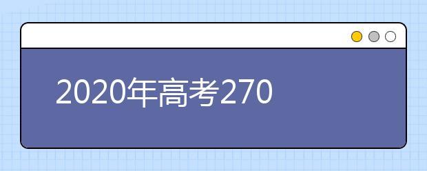 2020年高考270分,可以报考哪些大学?
