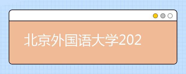 北京外国语大学2020年高水平运动员招生简章
