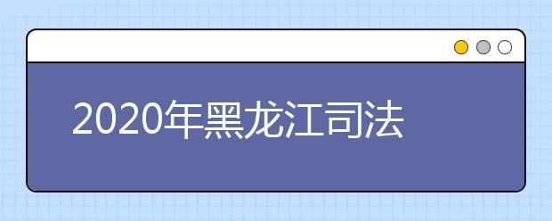 2020年黑龙江司法院校招生体检面试体能测试疫情防控须知