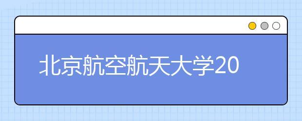 北京航空航天大学2020年艺术类专业招生简章