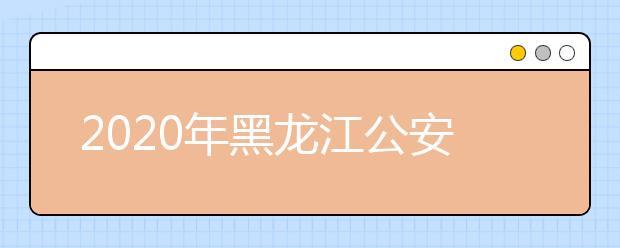 2020年黑龙江公安普通高等院校公安专业招生政治考察及体检面试体能测评考生必读(二)