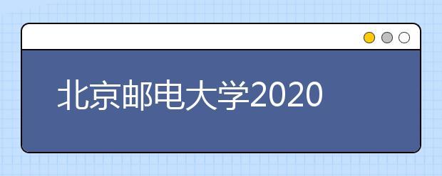 北京邮电大学2020年高校专项计划招生简章
