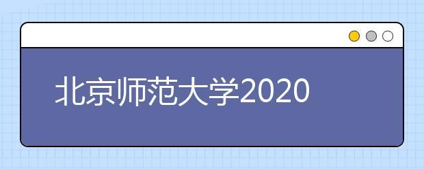 北京师范大学2020年强基计划招生简章