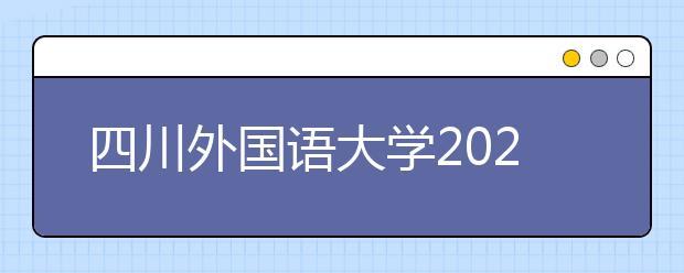 四川外国语大学2020年本科招生章程