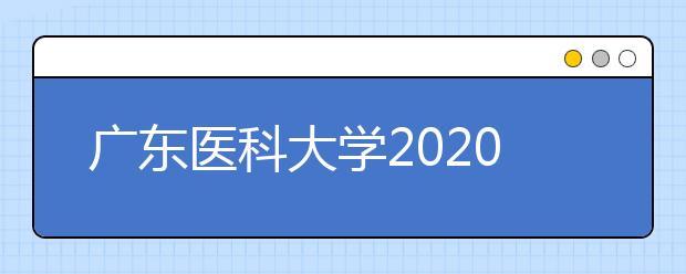 广东医科大学2020年夏季普通高考招生章程