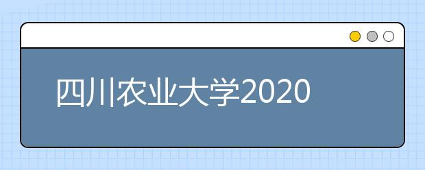 四川农业大学2020年招生章程