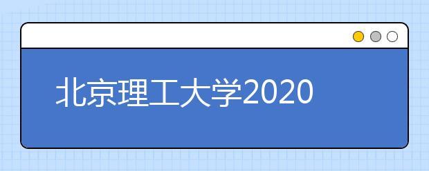 北京理工大学2020年本科招生章程
