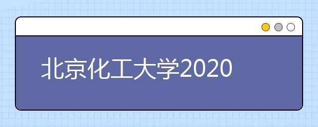 北京化工大学2020年本科招生章程