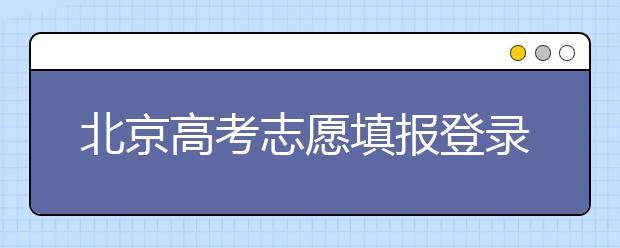 北京高考志愿填报登录入口-新高考支援怎么填?