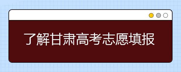 了解甘肃高考志愿填报,今年特殊在哪