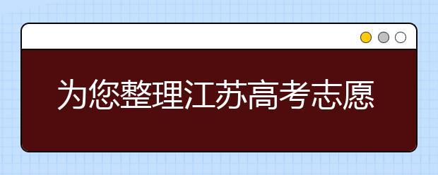 为您整理江苏高考志愿填报指南,指南在手志愿不愁!