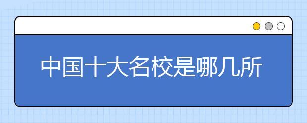 中国十大名校是哪几所?