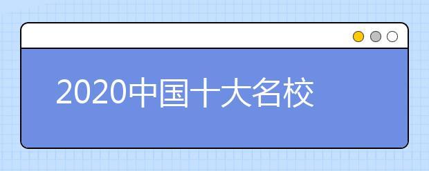 2020中国十大名校排名
