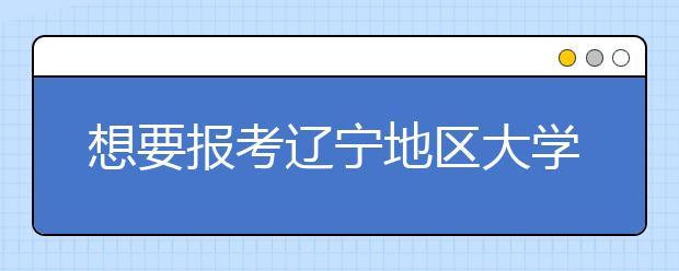 想要报考辽宁地区大学的考生注意啦~辽宁全部大学院校代码汇总合辑