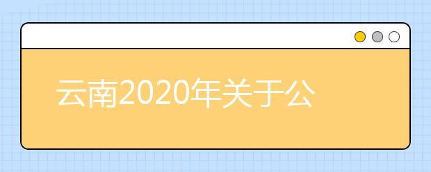 云南2020年关于公布普通高等学校招生全国统一考试成绩的通知