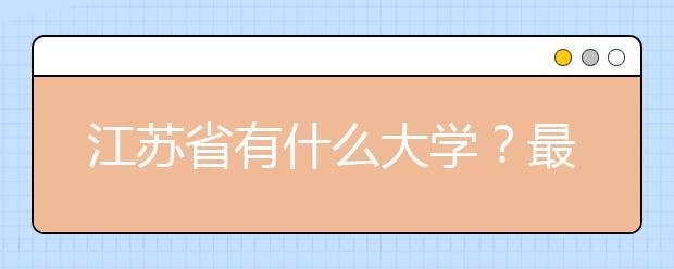 江苏省有什么大学?最新2020年江苏省大学排行榜