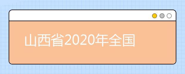 山西省2020年全国普通高校招生特殊类型计划专业目录