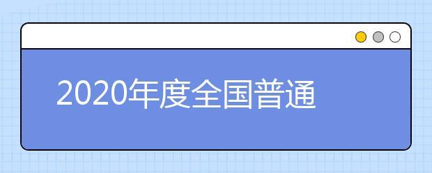 河北省有哪些受国家认可的大学?125所河北省大学推荐给你!