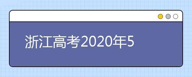 浙江高考2020年560分能上什么大学?2020年浙江高考分数线地区
