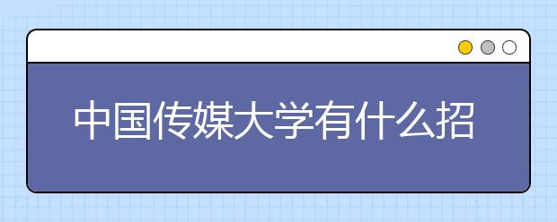 中国传媒大学有什么招生要求?中国传媒大学2020年招生章程
