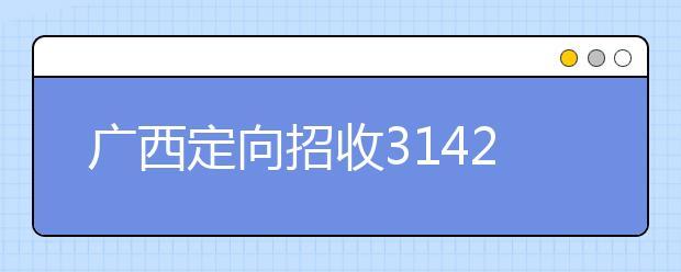 广西定向招收3142名师范生录取程序是什么?
