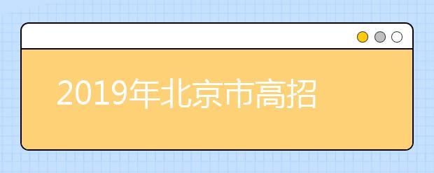 2019年北京市高招本科提前批普通类A段录取最低分数(文史类)