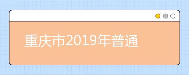 重庆市2019年普通高校招生录取信息表(本科第一批理工类)