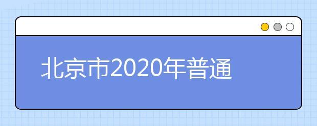 北京市2020年普通高校招生录取时间是什么?有什么录取原则?