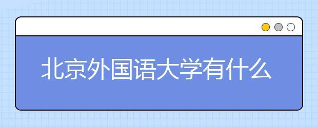 北京外国语大学有什么招生要求?北京外国语大学2020年招生章程